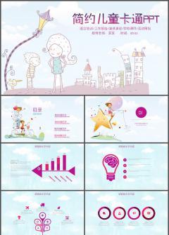 紫色清雅卡通课件通用PPT模板