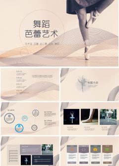 芭蕾舞蹈艺术宣传动态PPT模板