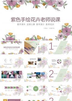 紫色手绘花卉教师课件