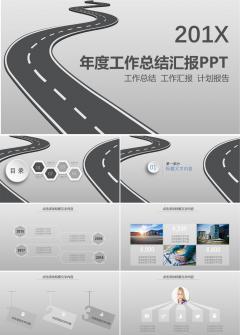 高速公路风格公司总结报告模板