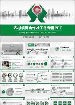 农村信用合作社工作计划总结PPT模板