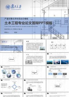 土木工程毕业设计ppt模板建筑论文答辩