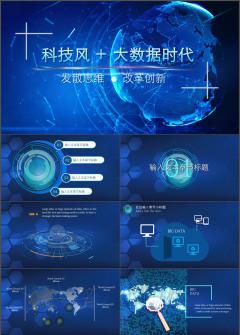 大数据科技互联网商务合作PPT模板