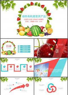 农产品农业蔬菜水果工作汇报总结PPT模板