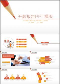 铅笔简约开题报告PPT模板