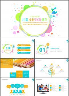 彩色简约儿童教育课件PPT模板