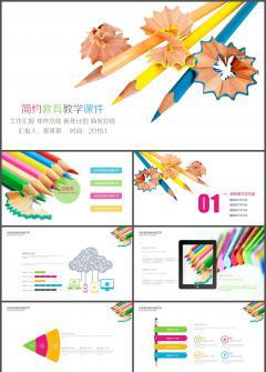 彩色简洁简约教育教学动态课件PPT模板