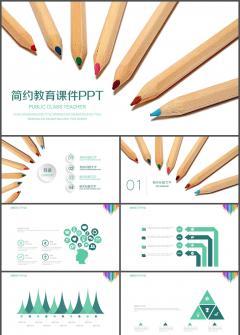 绿色简约教育课件公开课PPT模板