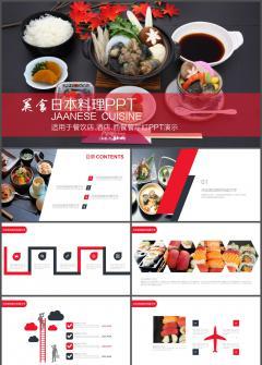 餐饮餐馆日本料理工作汇报PPT模板
