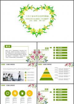 绿色简洁简约清雅工作汇报总结PPT模板