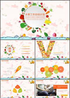 农业农产品水果产品介绍PPT模板
