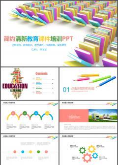 书籍教育教学课件公开课PPT模板