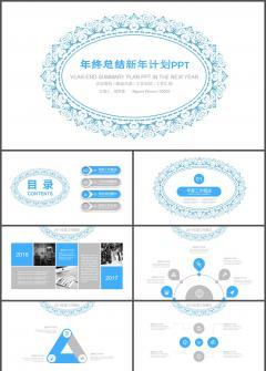 蓝色花纹简约工作汇报总结PPT模板
