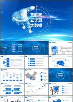 互联网大数据云计算高科技商务酷炫PPT模板