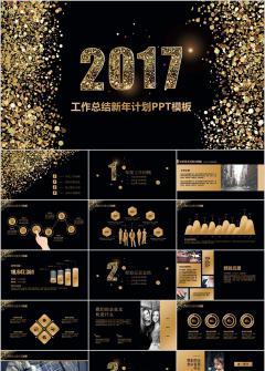 2017金色粒子工作总结PPT