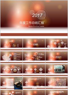 2017年暖色调梦幻简约风格工作总结汇报