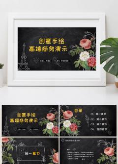 高端商务演示创意手绘玫瑰品牌宣讲计划总结教育培训PPT