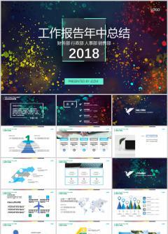 2018梦幻星空人事部财务部工作总结报告