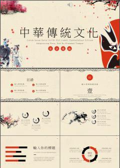 中华传统文化课件动态PPT模板