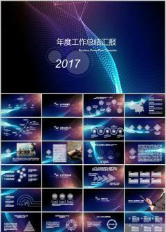 2017浩瀚宇宙工作总结汇报PPT模板