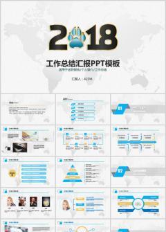 2018字体设计年终总结工作汇报模板