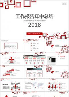 2018红色方格人事部财务部工作总结报告