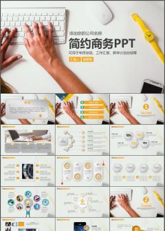 简约大气欧美微粒体商务总结汇报演讲动态PPT模板