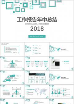 2018年极简方格工作总结汇报PPT模板