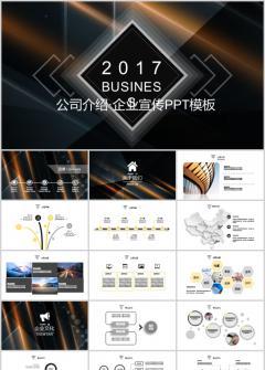 2017至尊大气商务通用PPT模板