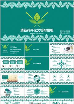 清新绿色花卉毕业论文答辩PPT模板