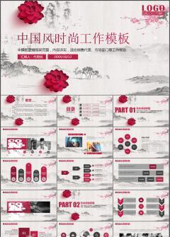 古典中国风新年计划总结述职报告动态PPT模板