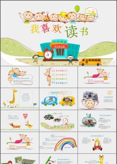 儿童成长教育幼儿园卡通小学生教育教学PPT模板