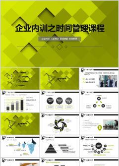 金色至尊企业培训时间管理PPT模板