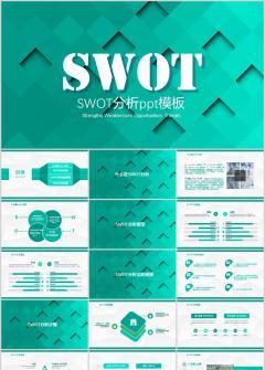 SWOT分析ppt模板企业案例模型分析法