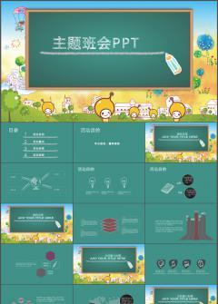 卡通黑板粉笔教育培训开学新学期教学主题班会PPT模板
