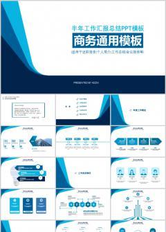 蓝色极简主义商务通用PPT模板