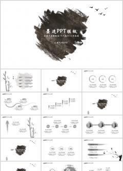 黑色墨迹创意中国风通用PPT模板