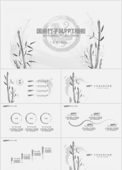 中国风水墨竹子古典动态PPT模板