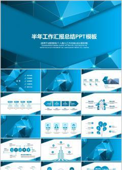 蓝色立体三角商务通用PPT模板