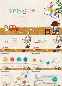 彩色儿童教育教学工作计划总结动态PPT模板