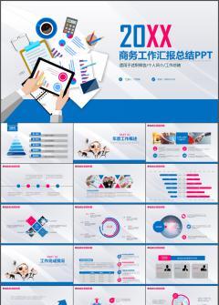 企业培训工作总结商务通用动态PPT模板