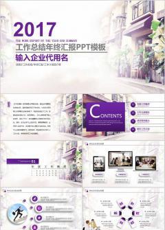 紫色微立体2017工作总结新年计划动态PPT模板