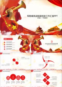 【千影演示】红色大气军歌嘹亮党政汇报PPT模板