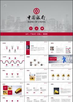 中国银行红色工作计划总结业绩汇报述职报告动态PPT模板