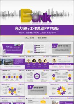 光大银行年终总结工作汇报新年计划动态PPT模板