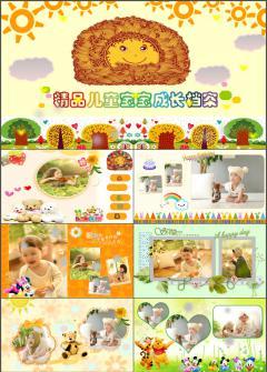 儿童宝宝成长档案记录册纪念册动态PPT模板