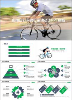 山地自行车骑行体育运动动态PPT模板