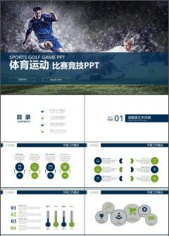 体育运动比赛竞技职业联赛动态PPT模版