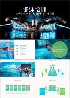 体育运动游泳冬泳体育营销培训动态PPT模板