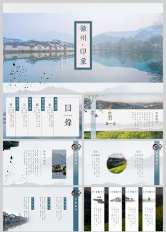【文子演示】中国风传统文化宣传|可一键替换|易编辑